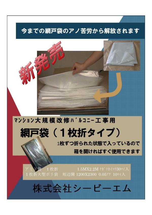 アミド袋 1枚折      1.5MX2.2M ナガテカイコウ30マイ 1枚折大型ポリ袋 短辺開 1200X2300  0.05アツ  10マイ