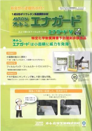 新しい塗膜防水材「エナガード」:FRP防水の上に施工可能な1液性のウレタン塗膜防水材