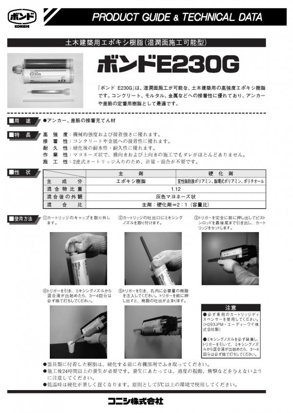 土木関連商品コニシのE206