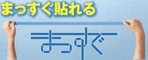 マスキングテープ 79SX:ガラス用マスキングテープに新商品が登場!!
