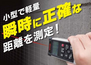 RYOBIレーザ距離計 『LDM-500』:手の届かない高所や立ち入る事のできない場所も計測出来ます。