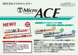 Micro ACE(マイクロエース)新毛丈22mm:Micro ACE(マイクロエース)に新毛丈22mmが登場!!