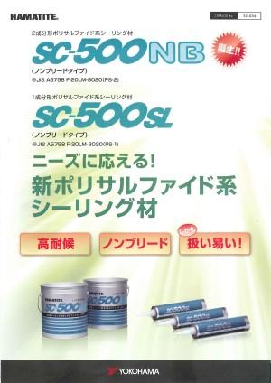 SC-500NB・SC-500SL:新商品ポリサルファイド系シーリング材