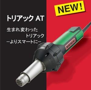トリアックAT:新しくなった熱風機!よりわかり易く!よりつかいやすく!