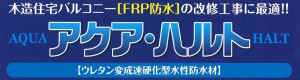 FRP防水『アクア・ハルト』:木造住宅バルコニー『FRP防水』の新しい改修方法!!