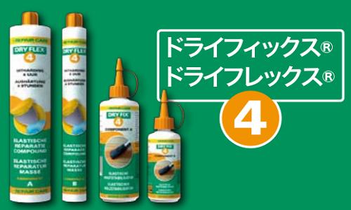 4時間硬化タイプ:ドライフレックス®4&ドライフィックス®4