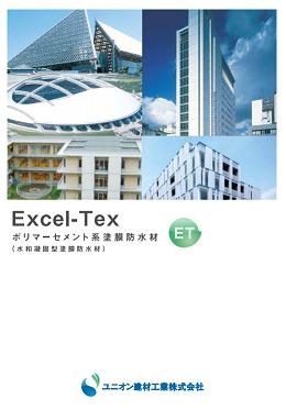ユニオン建材工業の防水材 エクセルテックスのカタログ