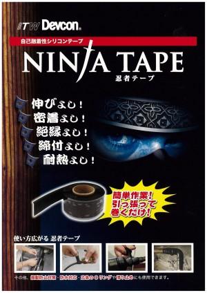 忍者テープ:使い方色々!!自己融着性シリコンテープ