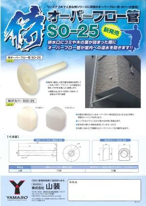 侍オーバーフロー管SO-25:株式会社山装の侍シリーズにオーバーフロー管が新発売