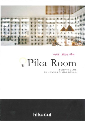 Pika room:光を反射しやすいので室内用照度が向上する塗料です。