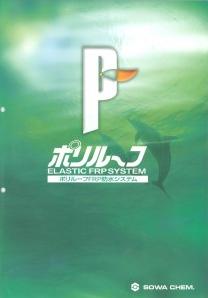 双和化学産業の防水材 ポリルーフのカタログ