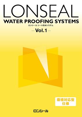 ロンシール工業の防水材 ロンシールのカタログ