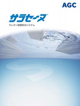 AGCポリマー建材の防水材 サラセーヌ のカタログ
