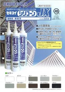 セキスイシリコーンJX:接着性・伸び・耐久性に優れるシリコーンシーリング材
