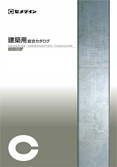 セメダインのシーリング材 総合カタログ