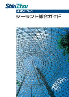信越化学工業のシーリング材 総合カタログ