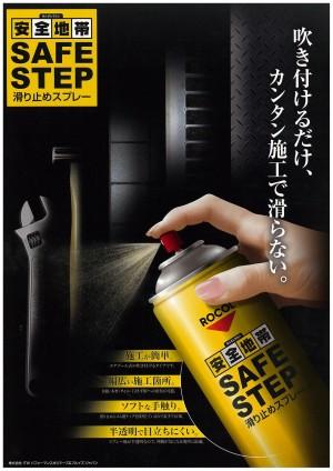 SAFE STEP:吹き付けるだけで滑らない!滑り止めスプレー