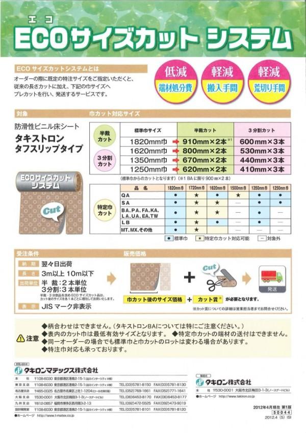takisutoron-723x1024