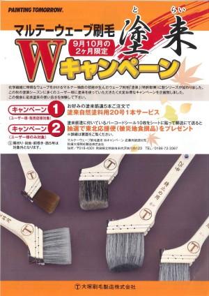 塗来:含みの良い水性塗料専用刷毛