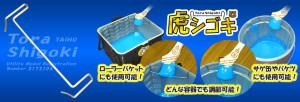 虎シゴキ:様々な容器に対応可能!!作業効率が上がる刷毛しごき