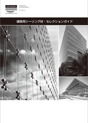 トーレのシーリング材 総合カタログ