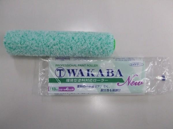 wakaba1-1024x768