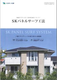 エスケー化研の新工法「SKパネルサーフ工法」外壁のサイディングを蘇らせます。