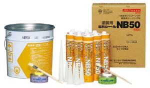 塗料・防水材販売の(株)シービーエムのおすすめするシーリング材、サンライズMSIのSRシールNB50