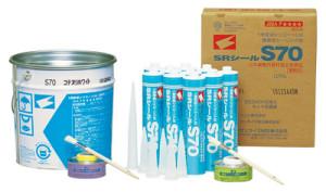 塗料・防水材販売の(株)シービーエムのおすすめするシーリング材、サンライズMSIのSRシールS70