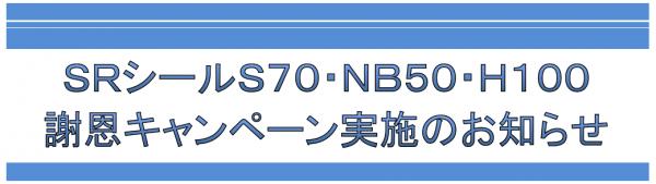 塗料・防水材販売の(株)シービーエムのおすすめするシーリング材、サンライズMSIのオリジナルブルゾン