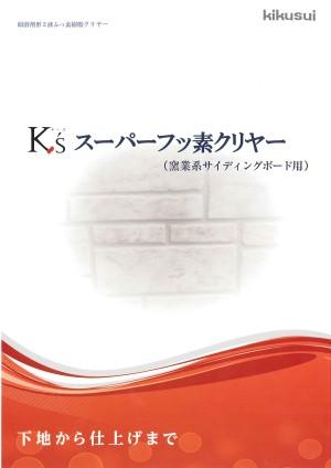 K'Sスーパーフッ素クリヤー:フッ素クリヤー。サイディング用のクリヤーです。