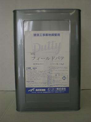 塗料・防水材販売の(株)シービーエムのおすすめするメーコー株式会社より新商品フィールドパテ