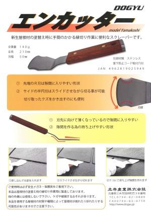 エンカッター(土牛産業):新生屋根材の塗替え時に手間のかかる縁切り作業に便利なスクレーパーです。