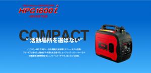 インバーター発電機 HPG1600I :ワキタロンシン インバーター発電機