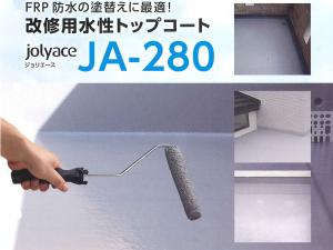 FRP防水改修用水性トップコート JA-280 アイカ工業:FRP防水改修用水性トップコート