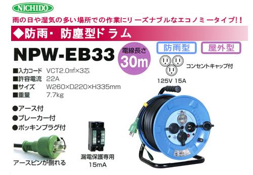 電工リール30MNPW-EB33