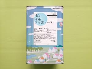 K's 水系フッ素エース:水系ふっ素樹脂塗料戸建住宅水系塗料