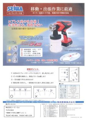 リチウムイオン電池式HVLP塗装機 BP-260:コンプレッサー不要 リチウムイオン電池式HVLP塗装機