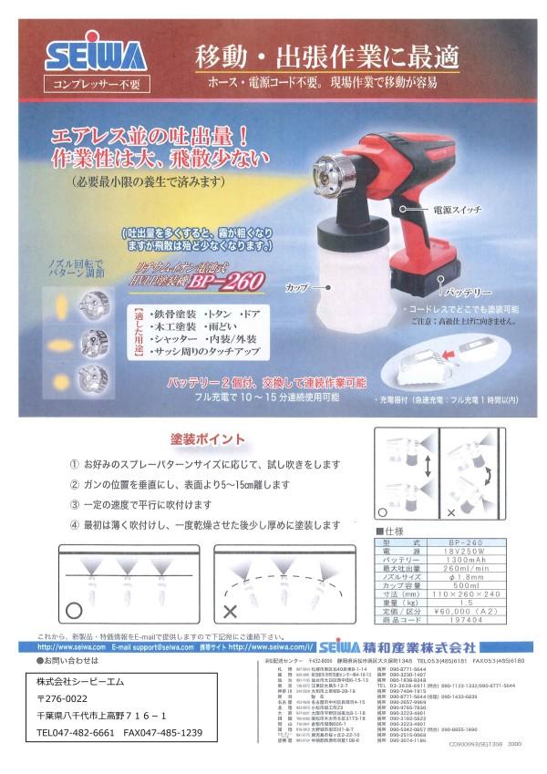 リチウムイオン電池式HVLP塗装機 BP-260