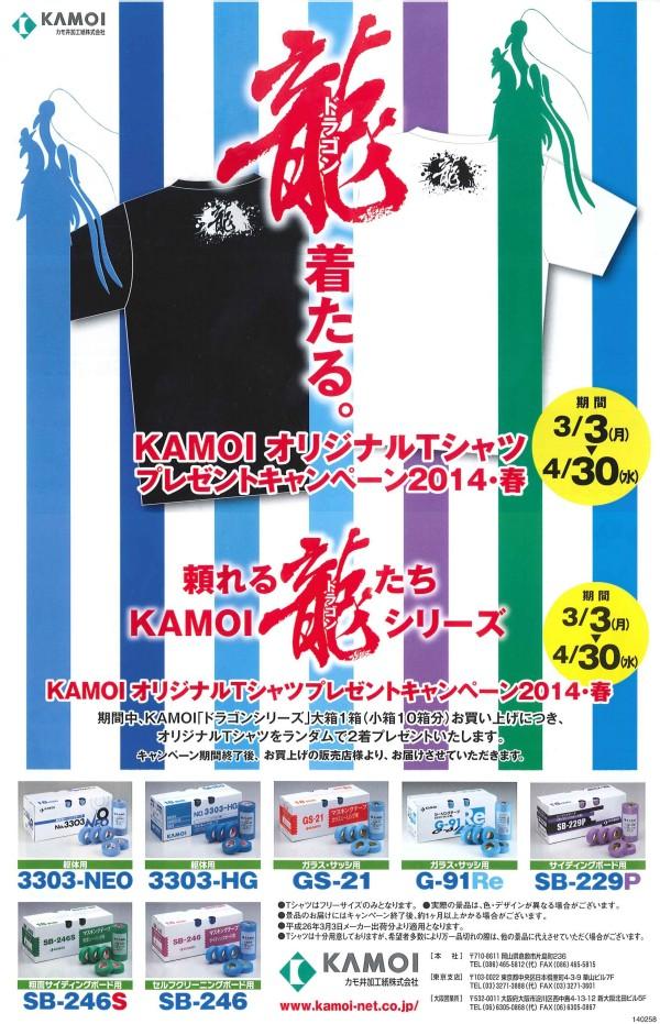 毎年恒例のカモ井オリジナルTシャツキャンペーン情報