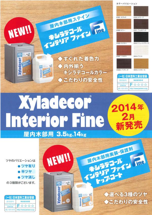 キシラデコールインテリアファイン 水性内部用木部塗料