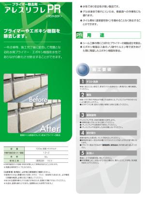 アレスリフレPR(プライマー除去剤):プライマー除去剤,アレスリフレPR,関西ペイント販売(株)
