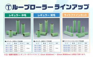 ループローラー:強溶剤から水性までのウレタン塗膜防水材・床用無溶剤のベースを延ばす作業に最適なローラー