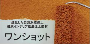 ワンショット:フジワラ化学(株)より新商品進化した自然派珪藻土健康インテリア推進仕上塗材