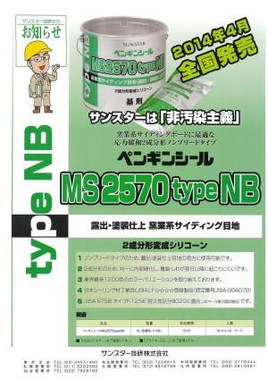 MS2500typeNB サンスター技研(株):シーリング材,NBタイプ,サンスター