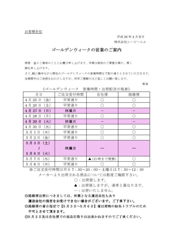 PDF→ゴールデンウィーク営業のご案内 2014 お客様各位