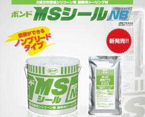 MSシールNB:2液型変成シリコンノンブリードタイプ