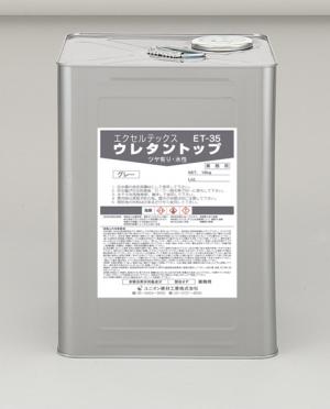 ET-35:ET-35はET-30の後継品です。水性アクリルウレタン樹脂保護塗料