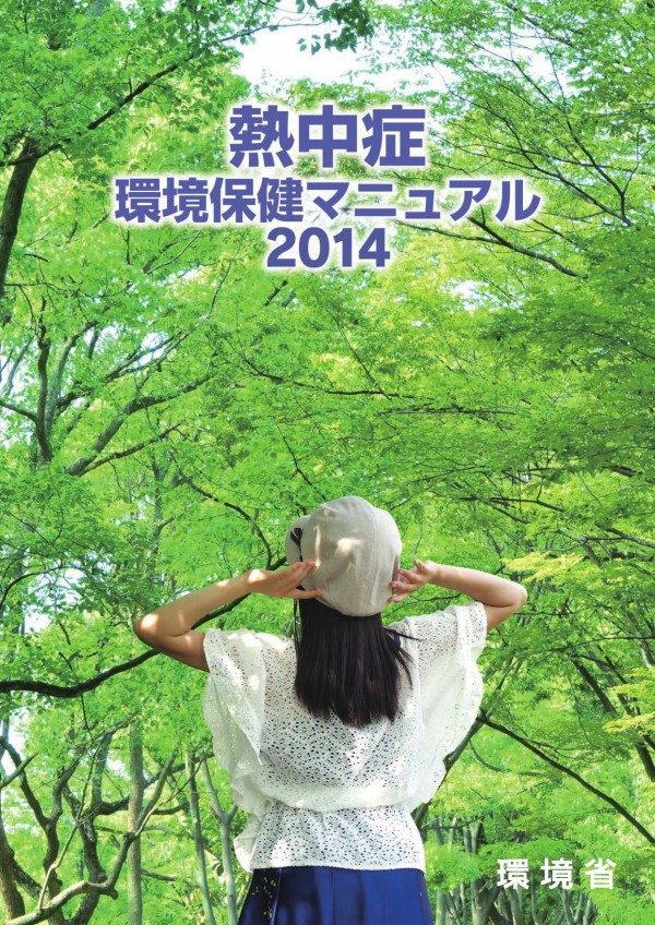 熱中症 環境保健マニュアル2014