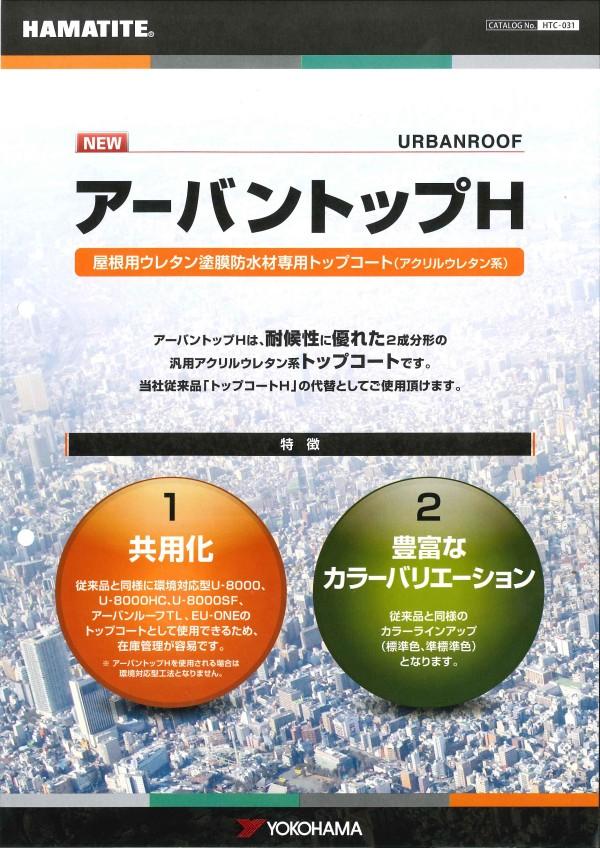 横浜ゴムMBジャパンウレタン防水